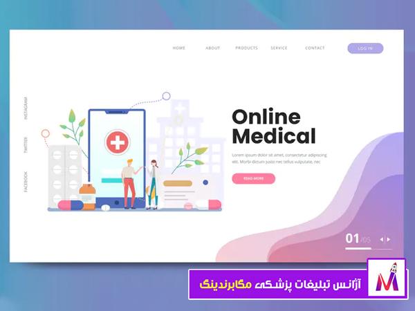 سایت پزشکی