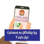 چرا پزشکان به وبسایت نیاز دارند