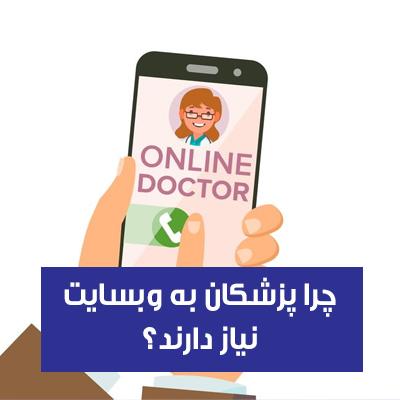 چرا پزشکان به وب سایت نیاز دارند؟