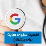 اهمیت سئوی سایت برای پزشکان