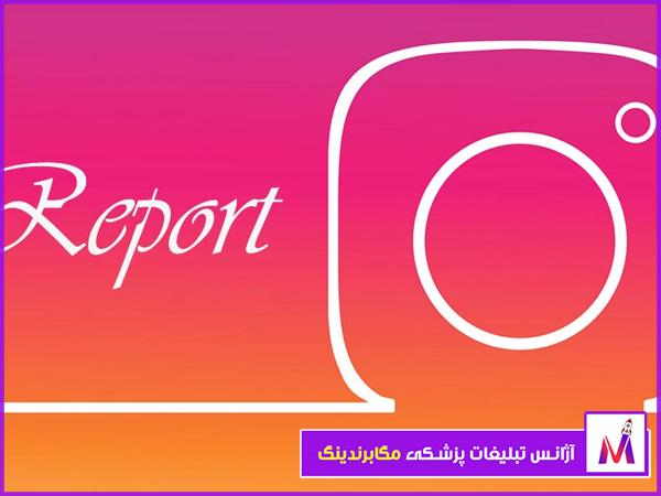 ریپورت کردن (Report)