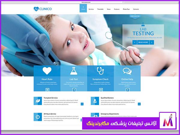 قالب وبسایت پزشکی