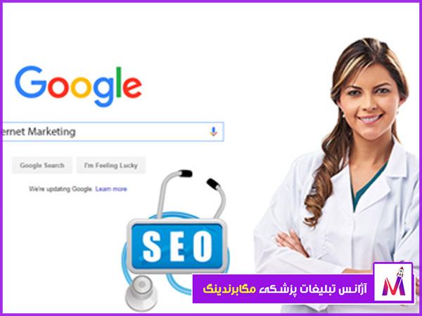 هدف سئوی سایتهای پزشکی
