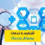 آشنایی با خدمات پرسونال برندینگ پزشکی