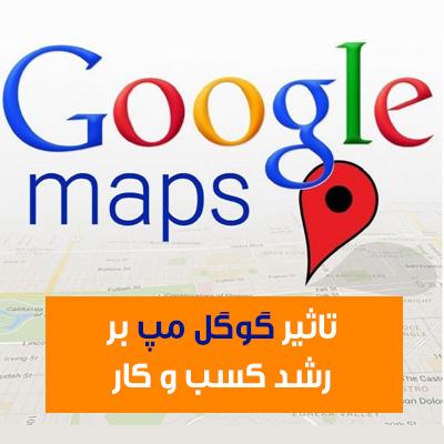 تاثیر گوگل مپ بر رشد کسب و کار