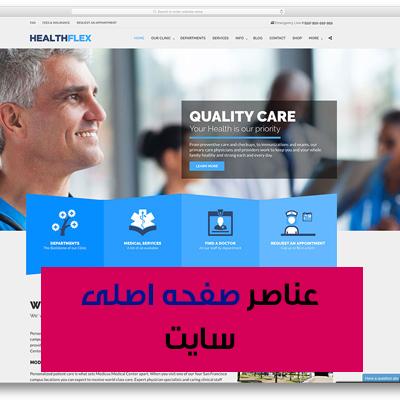 عناصر صفحه اصلی سایت