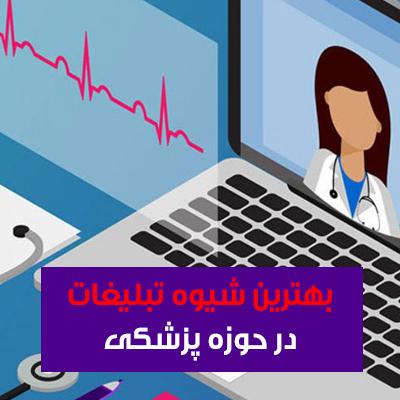 بهترین شیوه های تبلیغات در حوزه پزشکی