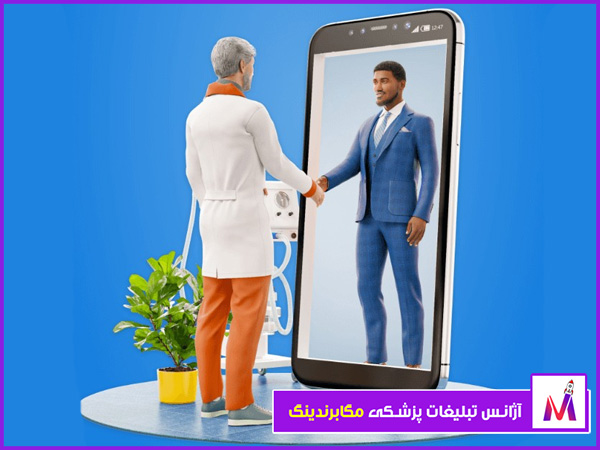 تبلیغات آنلاین در حوزه پزشکی