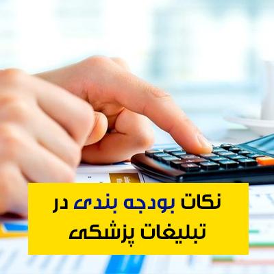 نکات بودجه بندی در تبلیغات پزشکی