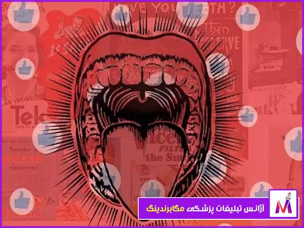 بهترین روشهای تبلیغات اینترنتی برای دندانپزشکی