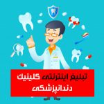 تبلیغ اینترنتی کلینیک دندانپزشکی