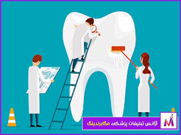 تبلیغ اینترنتی کلینیک دندانپزشکی1