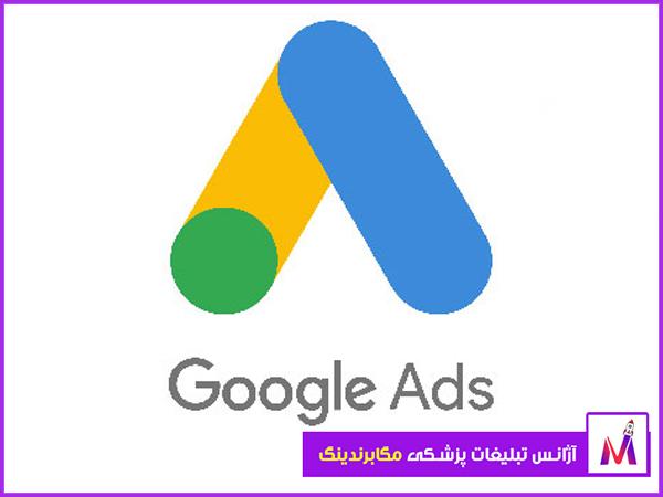 تبلیغ با گوگل ادز برای کلینیک های دندانپزشکی