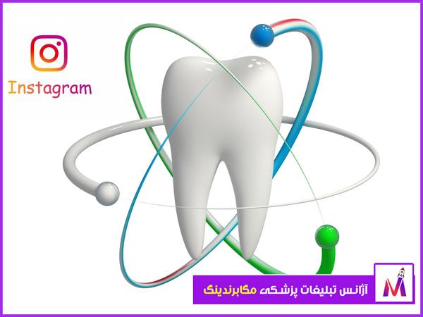 تبلیغ در استوری اینستاگرام برای کلینیکهای دندانپزشکی
