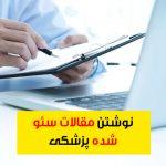 نوشتن مقالات سئو شده پزشکی