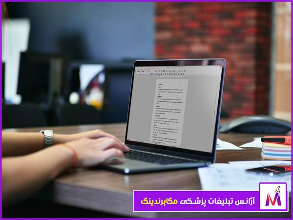 نوشتن مقالات سئو شده پزشکی1