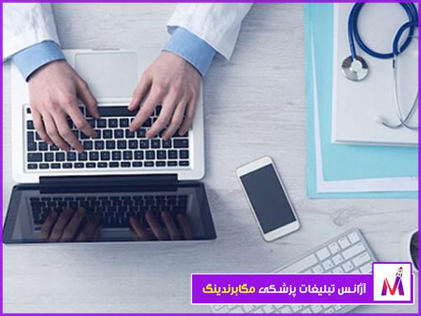 چرا پزشکان به وب سایت نیاز دارند